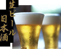 生ビール、日本酒