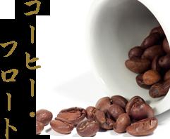 コーヒー・フロート